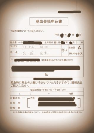 献血の申し込み書