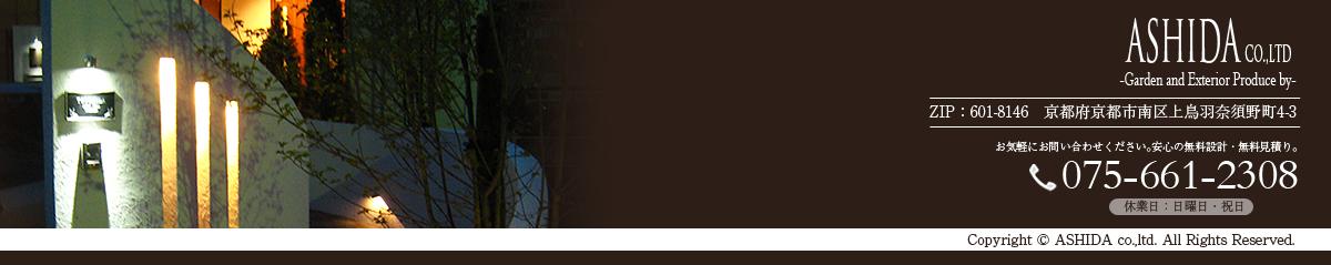 株式会社あしだ 〒601-8146 京都府京都市南区鳥羽奈須野町4-3