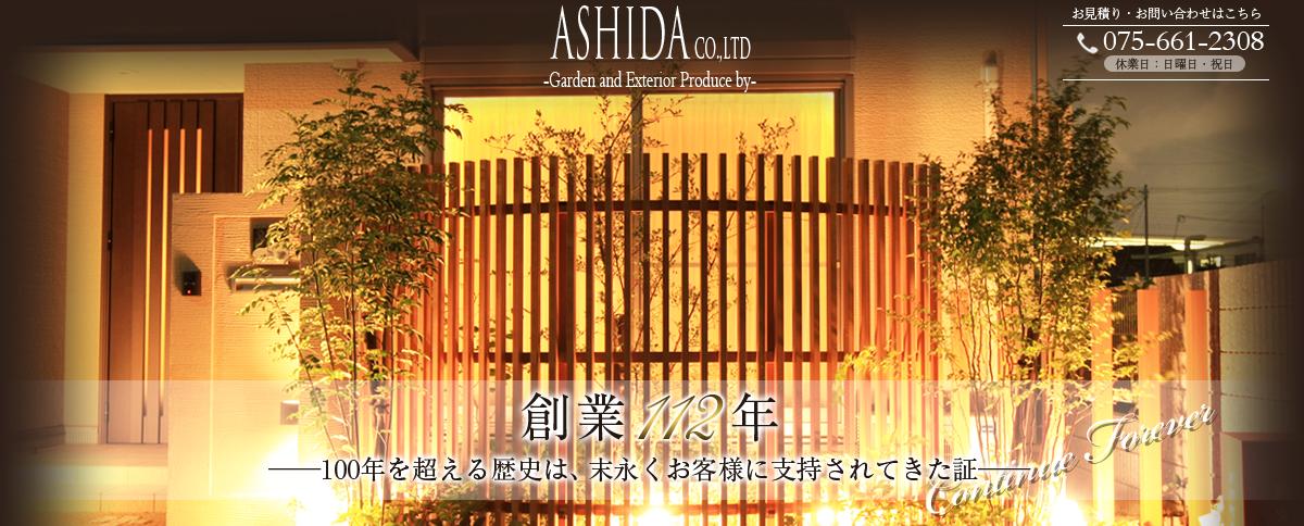 京都の外構・エクステリア・庭のリフォーム|株式会社あしだ