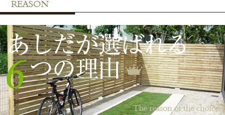 京都で弊社がエクステリア・外構作りに選ばれる6つの理由