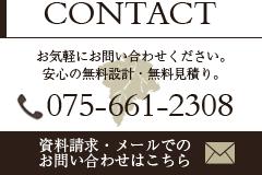 資料請求や問い合わせはこちらのメールフォームへ。安心の無料設計・無料見積りです。