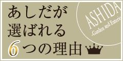 京都で弊社が外構作りに選ばれる6つの理由