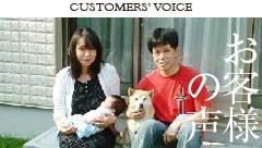 京都で実際に施工したお客様からいただいた声を紹介。