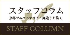 京都でエクステリア・庭造りを描くスタッフのコラム。5人のスタッフが随時更新中。
